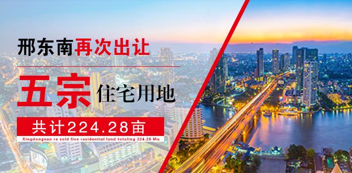 邢东南再次出让五宗住宅用地 共计224.28亩