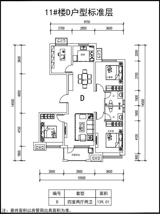 邢台荣盛·锦绣观邸D户型139.01㎡4室2厅2卫139.01平米