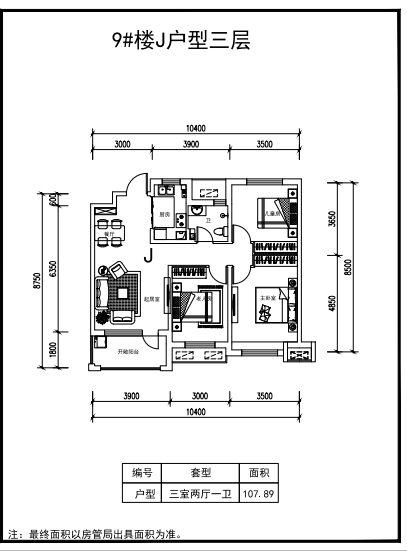 邢台荣盛·锦绣观邸J户型107.89㎡3室2厅1卫107.89平米