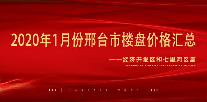 2020年1月份邢台市楼盘价格汇总 ——经济开发区和七里河区篇