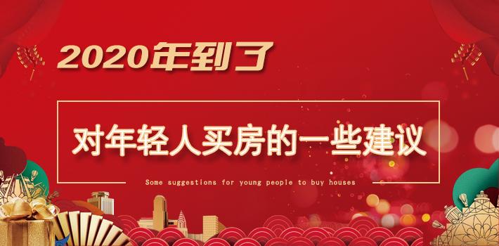 2020年到了 对年轻人买房的一些建议
