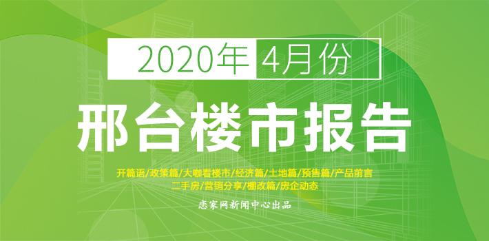2020年4月份邢台楼市报告