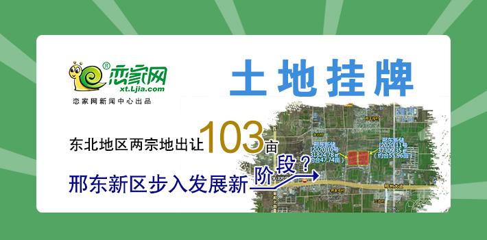 东北地区两宗地出让103亩,邢东新区步入发展新阶段?