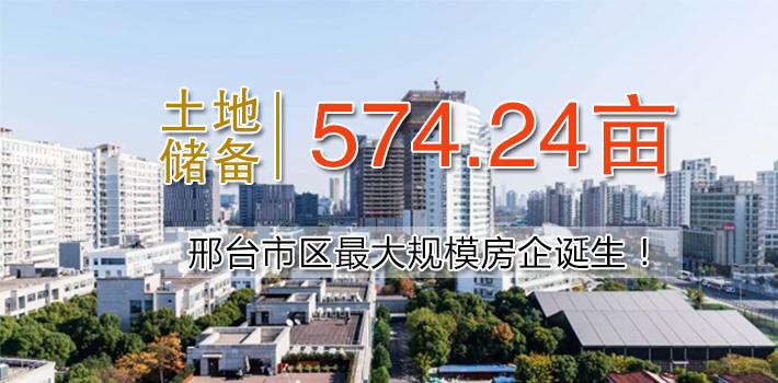 邢台市区最大规模房企诞生!土地储备574.24亩