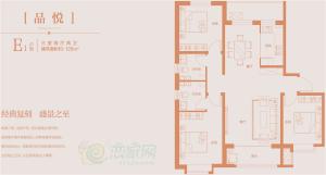 E1三室两厅两卫129