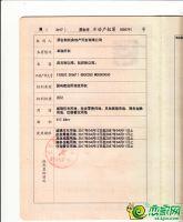 《不动产权证书》