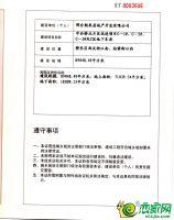《建设工程规划许可证》