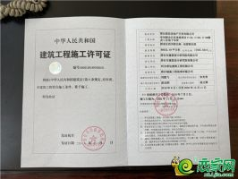 《建筑工程施工许可证》