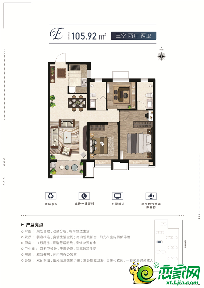 邢台中鼎·麒麟赋E户型3室2厅2卫105.92平米