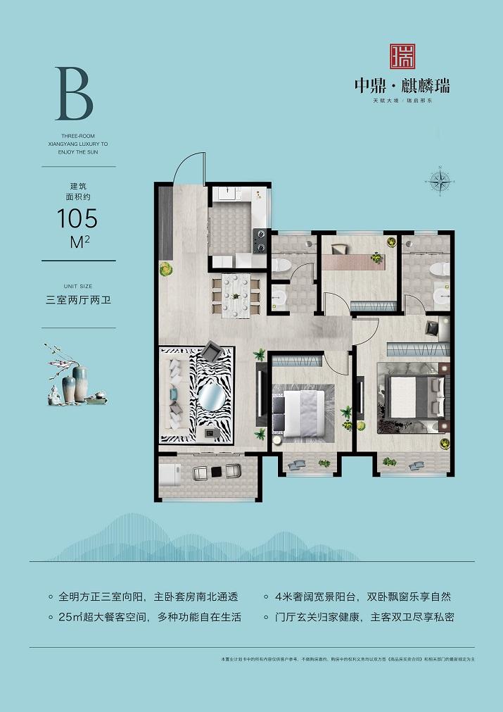 邢台中鼎·麒麟瑞B户型3室2厅2卫105平米