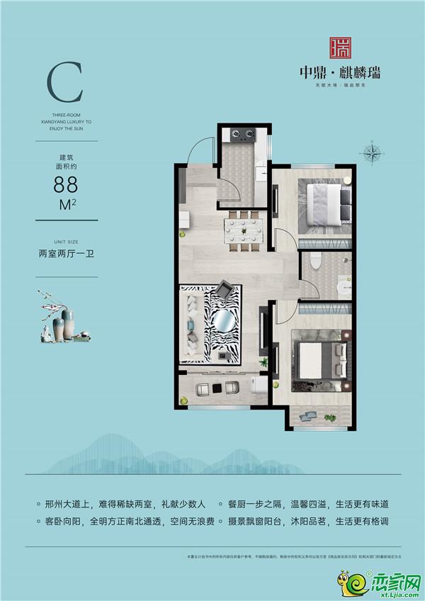 邢台中鼎·麒麟瑞C户型2室2厅1卫88平米