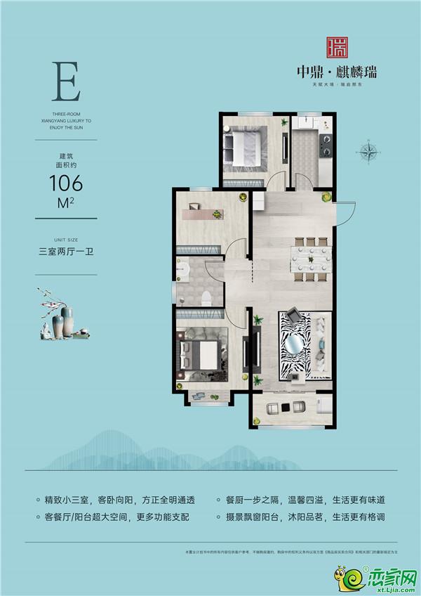 邢台中鼎·麒麟瑞E户型3室2厅1卫106平米