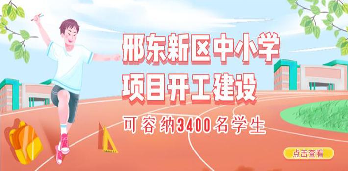 邢东新区中小学项目开工建设 可容纳3400名学生
