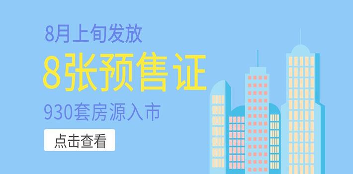 8月上旬发放8张预售证 930套房源入市