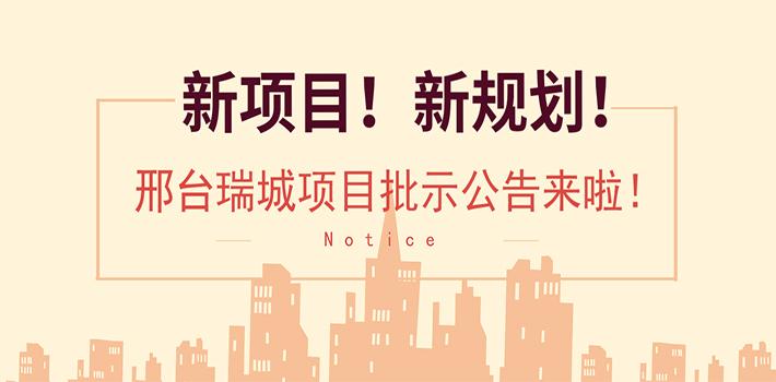 新项目!新规划!邢台瑞城项目批示公告来啦!!