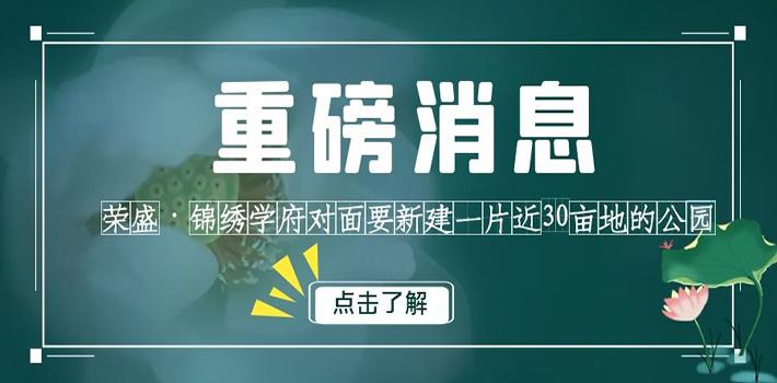 重磅消息!!荣盛•锦绣学府对面要新建一片近30亩地的公园!