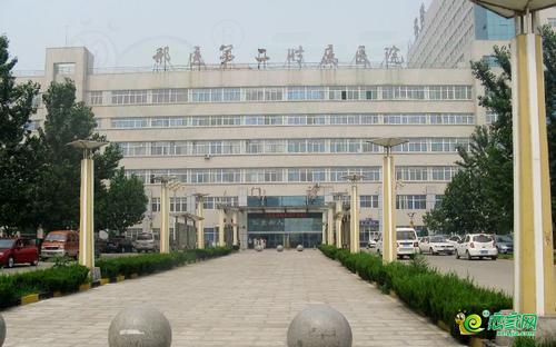 邢台医专附属医院