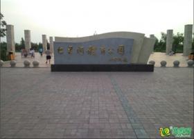 七里河体育公园