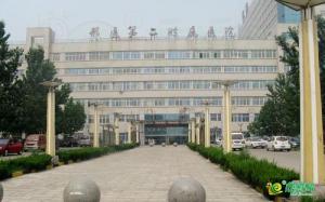 邢台医专附属医院2