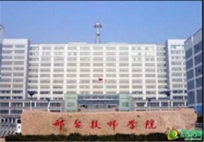 邢台技师学院
