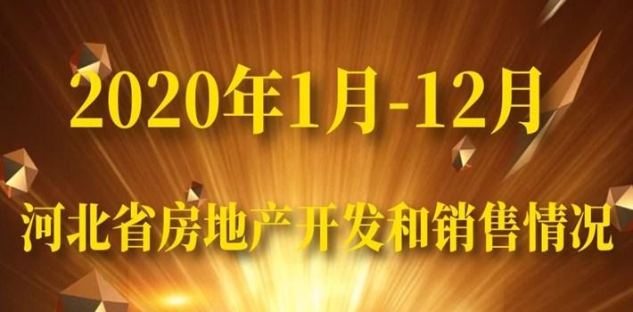 2020年1-12月河北省房地产开发和销售情况