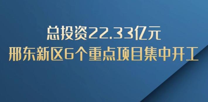 总投资22.33亿元邢东新区6个重点项目集中开工