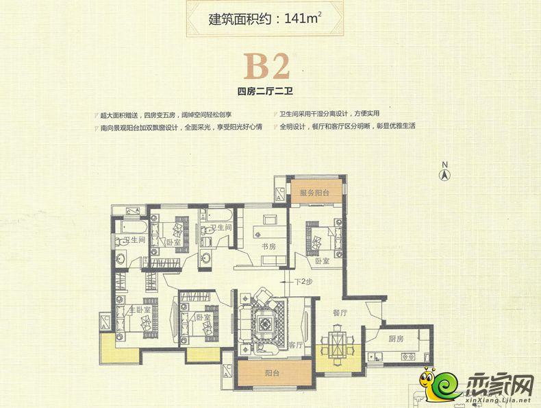 星海国际B2户型图