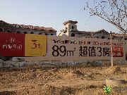 尚城华府广告标语