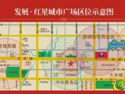 发展红星城市广场的配套图