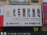 位于劳动路上的火车票代售处