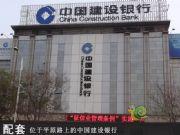 位于平原路上的中国建设银行