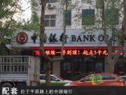 位于平原路上的中国银行