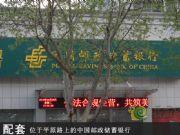 位于平原路上的中国邮政储蓄银行