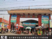 雍宁华府周边配套牛村市场