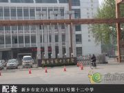 雍宁华府周边配套第十二中学
