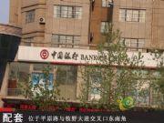 星海国际周边中国银行