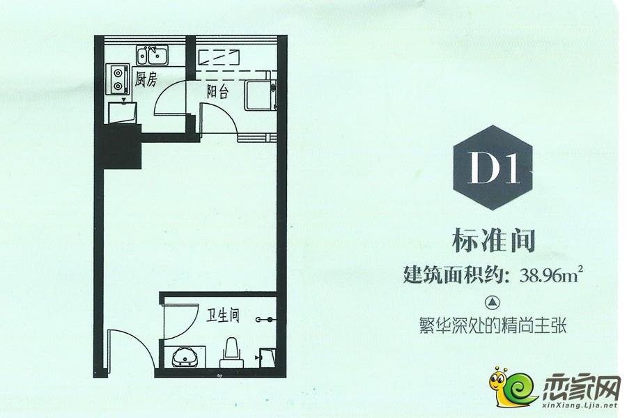 公寓标准间D1户型