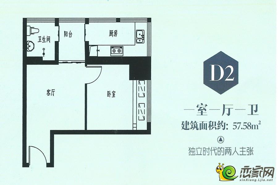 公寓D2户型