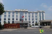 红旗区人民检察院