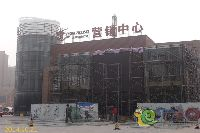 宝龙城市广场营销中心