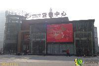 宝龙城市广场售楼处改造中 电子屏安装到位