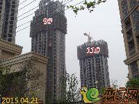 2015.04.21建业壹号城邦9#、12#楼项目进度