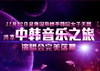 星海国际携手韩国女子天团共享中韩音乐演唱会落幕