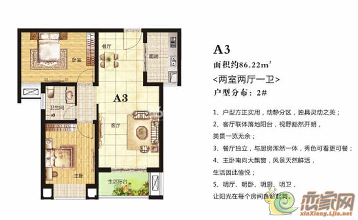 高晟·福润城2#·A3户型图