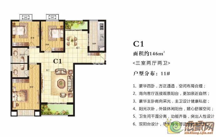 高晟·福润城11#·C1户型图