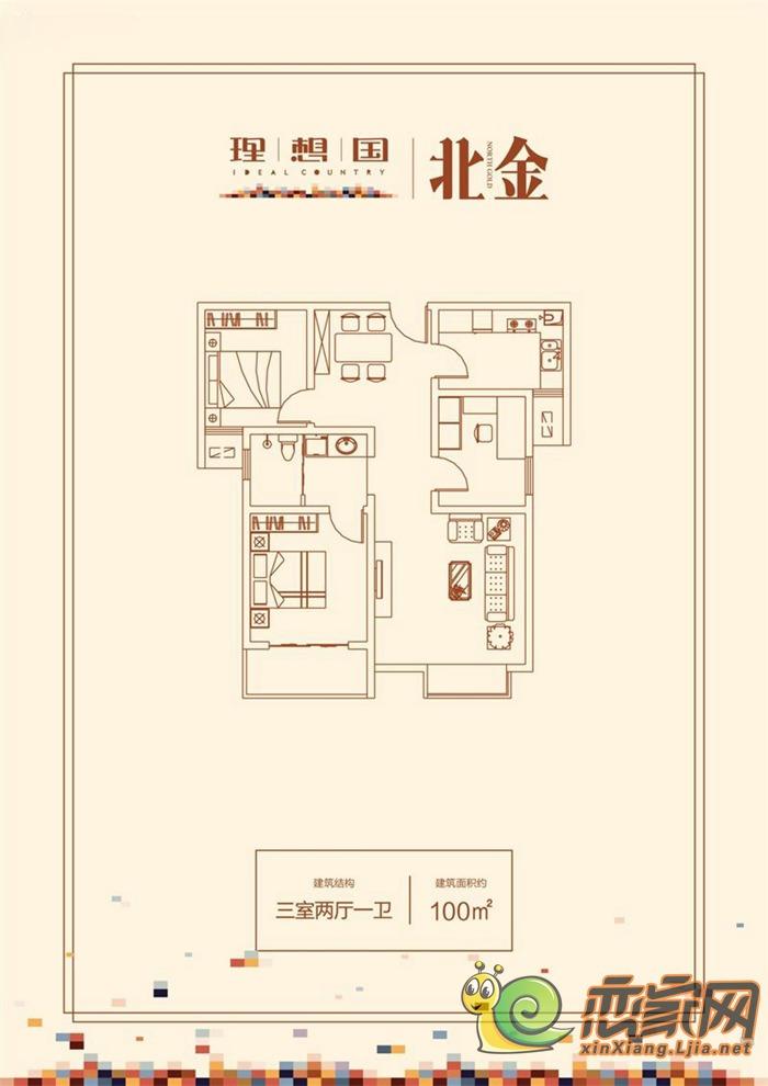 理想国100㎡三室两厅一卫户型