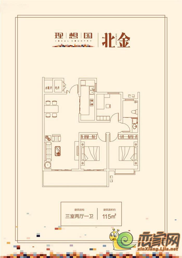 理想国115㎡三室两厅一卫户型