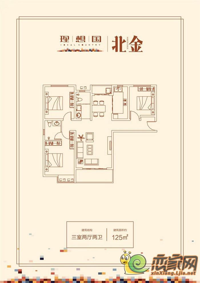 理想国125㎡三室两厅两卫户型