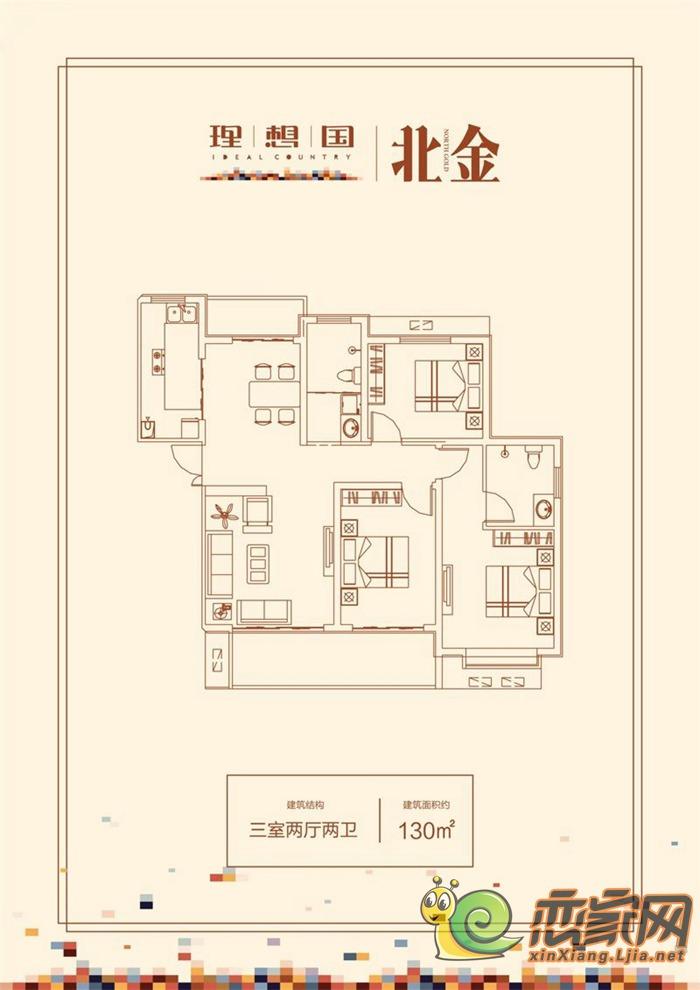 理想国130㎡三室两厅两卫户型