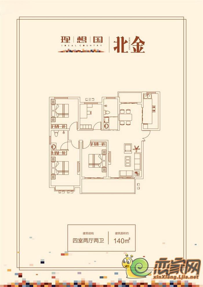 理想国140㎡四室两厅两卫户型